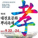대전 뿌리공원 효문화축제 일정