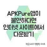 APKPure앱이 불안하다면 인터넷 사이트에서 다운받기
