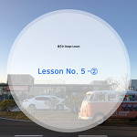 호텔앤레스토랑 - Lesson No. 5 -②