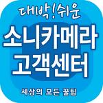 [꿀팁] 소니 SONY(미러리스,풀프레임,DSLR) 카메라 고객센터 전화번호,서비스센터(AS,수리)