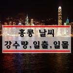 홍콩 10월 11월 날씨 : 추석황금연휴기간 옷차림, 준비물