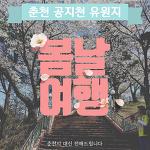 춘천 가볼만한곳 소개 : 공지천 유원지