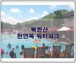 북한산 천연옥 워터파크에서 비수기 휴가지 좋아요.