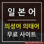 일본어 의성어, 의태어 무료 학습사이트 소개