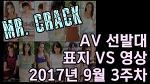 [#어덜트] AV 선발대 표지 VS 영상 2017년 9월 3주차 - 12명 중 옥석은?