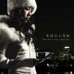 [J-POP/추천] 아요야마 테루마(feat.SoulJa) / 곁에 있을게 (일본 노래/재생/가사)