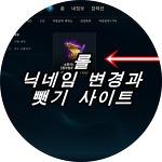 롤 아이디 닉네임 변경 & 뺏기 사이트 추천 (닉변)