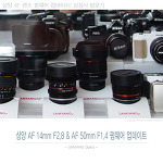 삼양 AF 렌즈 펌웨어 업데이트! 삼정사 방문기 - 삼양 AF 14mm F2.8 & AF 50mm F1.4