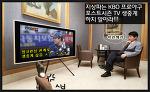 지상파는 KBO 프로야구 포스트시즌 TV 생중계 하지 말아라!!!