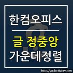 한컴오피스 한글 가운데 정렬 세로, 가로, 상하 정렬 방법