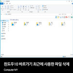 윈도우10 바로가기 최근에 사용한 파일 삭제 및 설정
