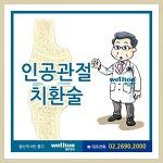 인공관절치환술로 활기차고 신나게 걷기