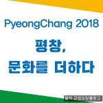강원도 평창문화올림픽 프로그램 문화행사 일정표 확인하세요