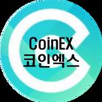 CoinEx (코인엑스) 거래소란 무엇입니까