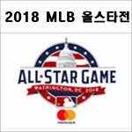 2018년 메이저리그 올스타전 선발라인업 출전명단 중계 추신수