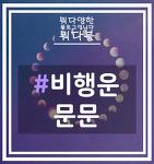 잔잔한] 문문(MoonMoon) _ 비행운(Contrail) (듣기/가사)