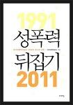 이 책을 소개합니다 [성폭력 뒤집기] 1991 + 한국성폭력상담소 20년의 회고와 전망 + 2011