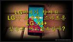 LG X4+, LG 보급형 스마트폰에 LG페이가 탑재되었다?