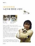 [가족] CATZINE 2007년 03월호