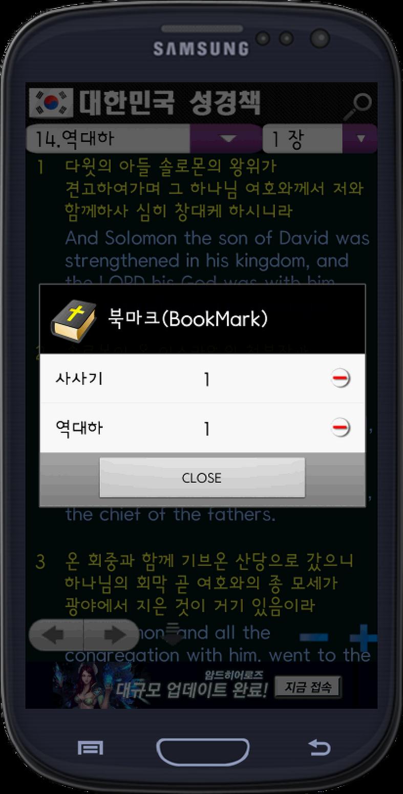 성경책&찬송가 19.3 버전업데이트 알림 (2013년 3월 11일)
