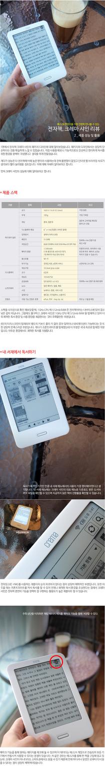 예스24의 전자책, 크레마 샤인 리뷰 _ 제품 성능 및 활용