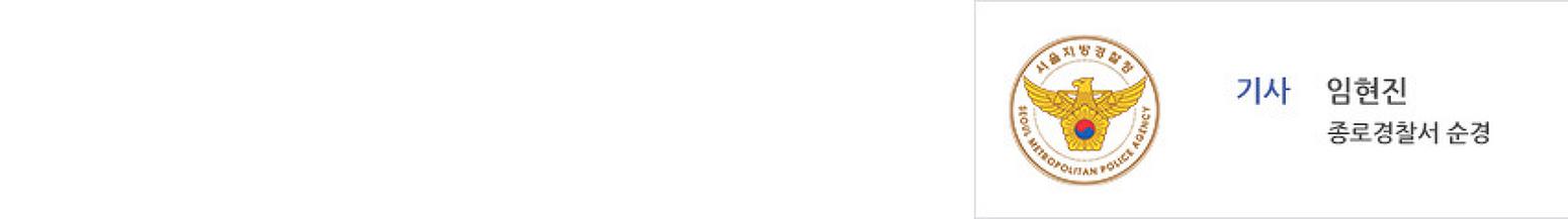 (종로) 다가오는 여름! 몰래카메라 예방수칙 알려드립니다!