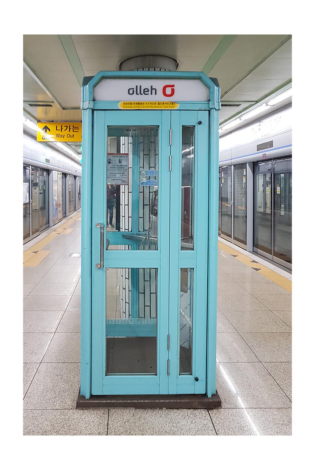 공중전화박스