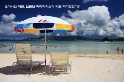 일본의 파라다이스라 불리는 오키나와 해변에 직접 가보니...