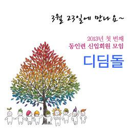 2013년 3, 4월 활동 알림
