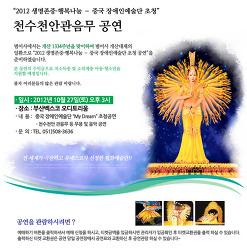 """2012 생명존중행복나눔- 천수천안관음무 공연 """"중국장애인 예술단 초정"""""""