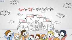 스마트IT 소개영상