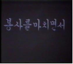 경북 영양군 한의과대학 봉사활동 마지막날; 봉사점검, 회의(90.08.16).