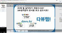 다뷰 웹(통합뷰어) : 웹에서 모든 문서보는 방법(한글, HWP, 오피스, XLS, DOC, PPT, PDF, 캐드, CAD, 이미지 등)