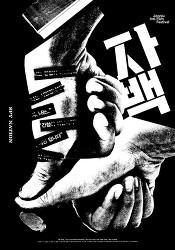 자백, 그들의 정치게임에 희생당한 사람들