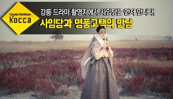 사임당과 명품고택의 만남! 강릉 드라마 촬영지에서 사임당을 먼저 만나다