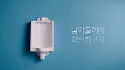 「외면하지 말고, 대면하세요!」 - '전립선비대증' TV광고 캠페인