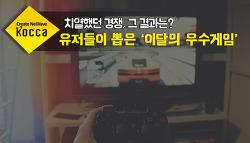 유저들이 뽑은 '이달의 우수게임' 치열했던 경쟁, 그 결과는?!