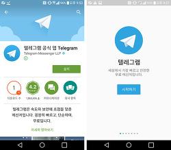 텔레그램 단체방 만드는 방법 Telegram