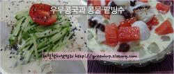 콩물로 즐기는 너무 맛있는 여름별미, 콩물 팥빙수와 우무콩국~
