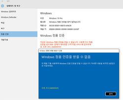 윈도우10 전화인증 메인보드 바뀌었을 때 재인증 방법