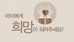 2016년도 미취학 신규 장학생 선발자 발표!