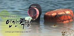 인간극장 아빠는 잠수부 나는 해녀편 - 스물다섯 해녀 진소희씨의 멋진 잠수부를 꿈꾸는 스토리