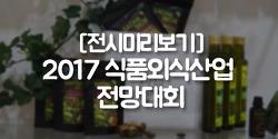 2017 식품외식산업전망대회