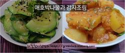 간단하고 너무 맛있는 초여름찬 두가지, 애호박나물과 감자조림~