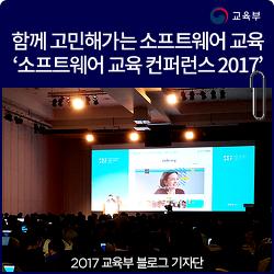 함께 고민해가는 소프트웨어 교육 '소프트웨어 교육 컨퍼런스' 2017