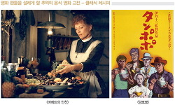 맛있는 스크린 미각여행 떠나 보세요. 제1회 서울국제음식영화제