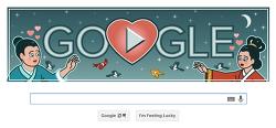 구글의 센스있는 칠월 칠석