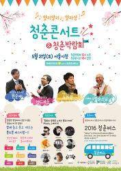 2016 청춘콘서트&청춘박람회