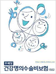 건강명의수술비보험 - MG손해 여성수술비보장