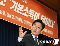 대한민국 미래 첫길, 이재명 기본소득제